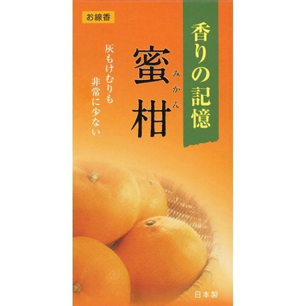台風ヤング創傷孔官堂のお線香 香の記憶 蜜柑 バラ詰 #C-642