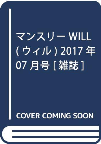マンスリーWILL(ウィル) 2017年 07 月号 [雑誌]