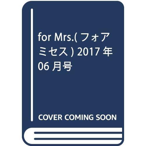 for Mrs.(フォアミセス) 2017年 06 月号 [雑誌]