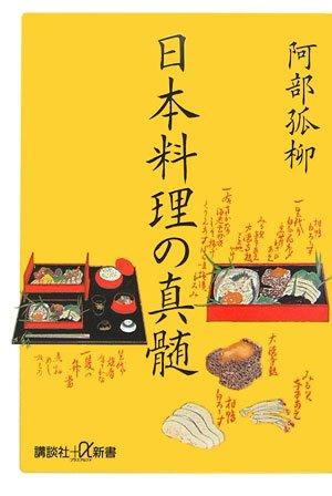 日本料理の真髄 (講談社+α新書)の詳細を見る