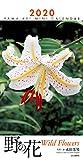 カレンダー2020 ミニカレンダー 野の花 (ヤマケイカレンダー2020)