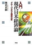 入門 現代日本経済論―グローバル化と国際比較