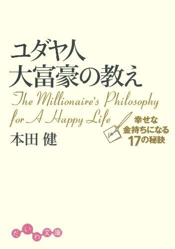 ユダヤ人大富豪の教え 幸せな金持ちになる17の秘訣 (だいわ文庫)の詳細を見る