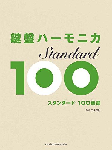鍵盤ハーモニカ スタンダード100曲選...