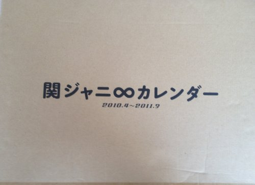 関ジャニ∞カレンダー 「2010.4⇒2011.3」 ジャニーズ事務所公認 ([カレンダー])
