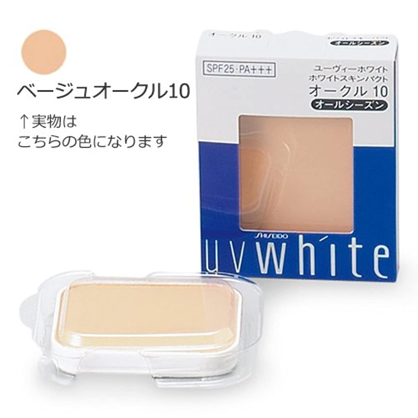 キャンバスにぎやかつかむ資生堂UVホワイトホワイトスキンパクトベージュルオークル10