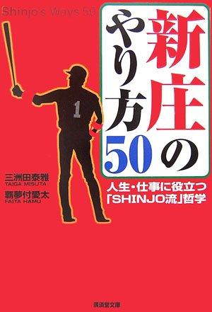 新庄のやり方50―人生・仕事に役立つ「SHINJO流」哲学 (廣済堂文庫)