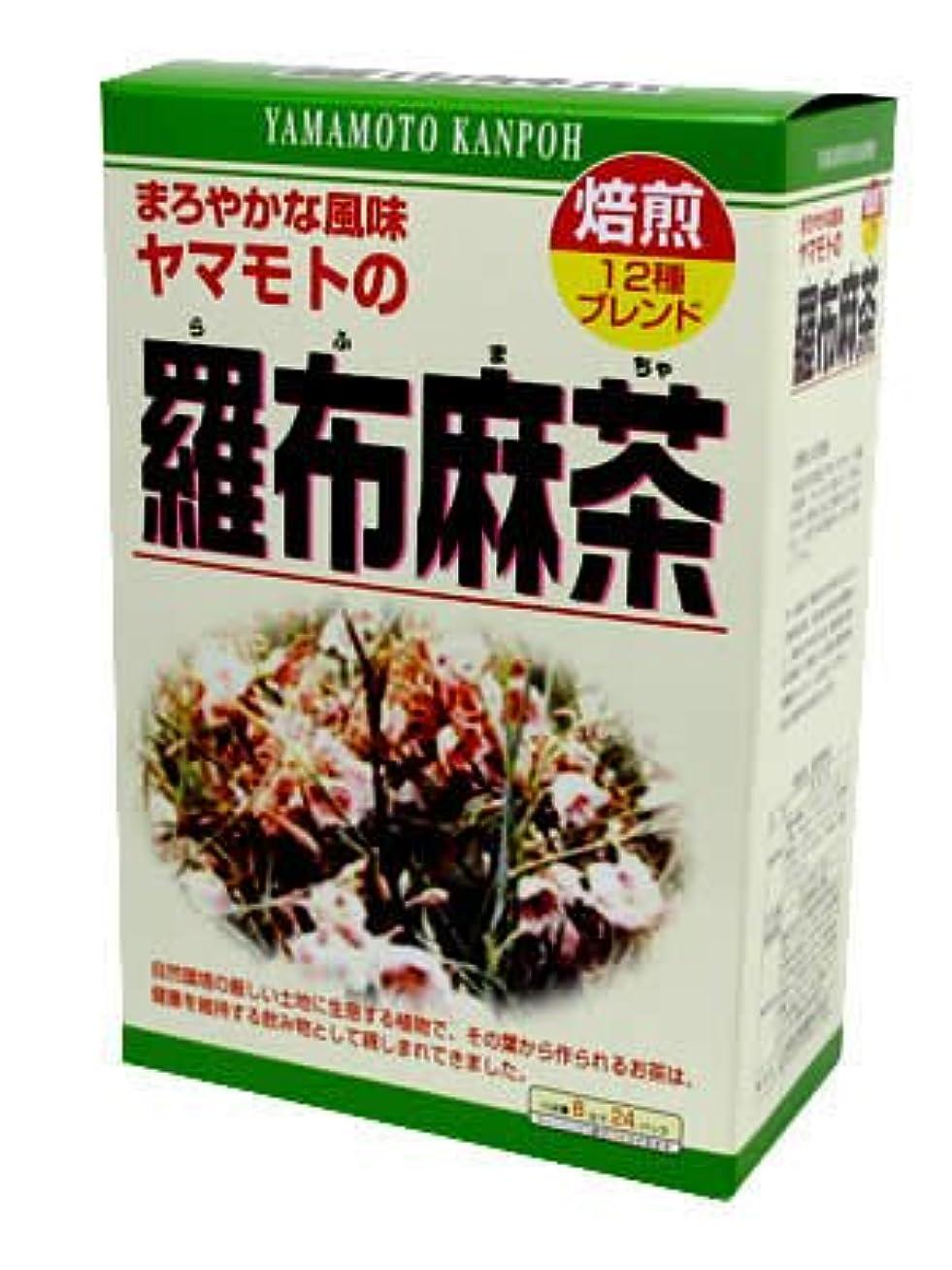 証人たっぷり太陽山本漢方製薬 羅布麻茶 8gx24H