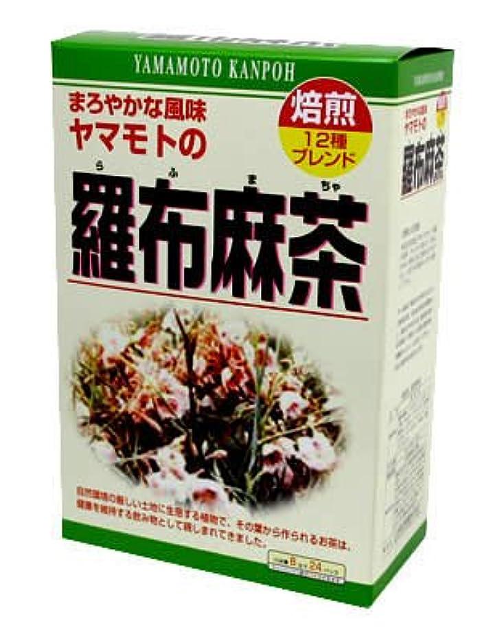 パケットダイバー拒絶山本漢方製薬 羅布麻茶 8gx24H