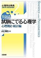 特訓式 試験にでる心理学 心理測定・統計編 (心理系公務員試験対策 実践演習問題集2)