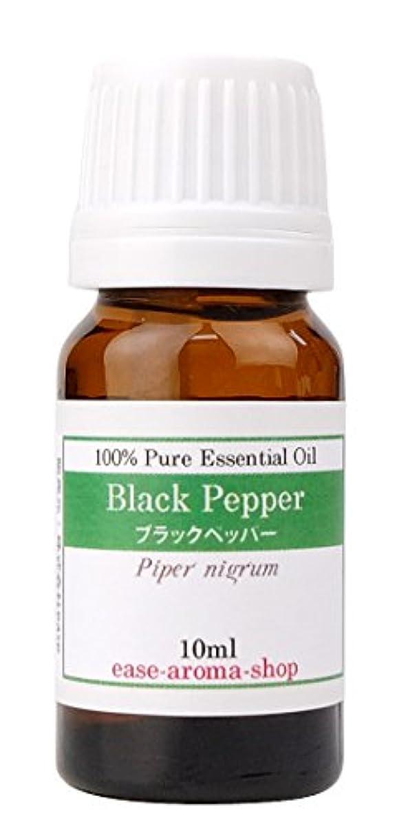 チューリップアレルギー先見の明ease アロマオイル エッセンシャルオイル ブラックペッパー 10ml AEAJ認定精油