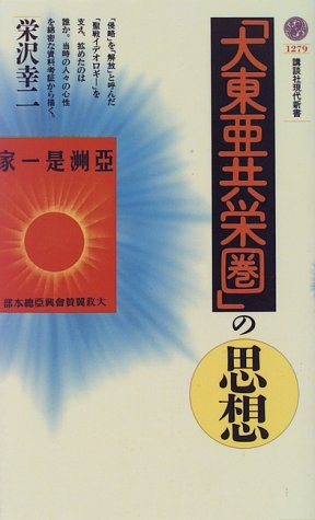 「大東亜共栄圏」の思想 (講談社現代新書)の詳細を見る