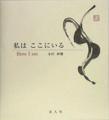 私はここにいる (Yujin books)