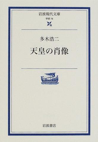天皇の肖像 (岩波現代文庫)の詳細を見る