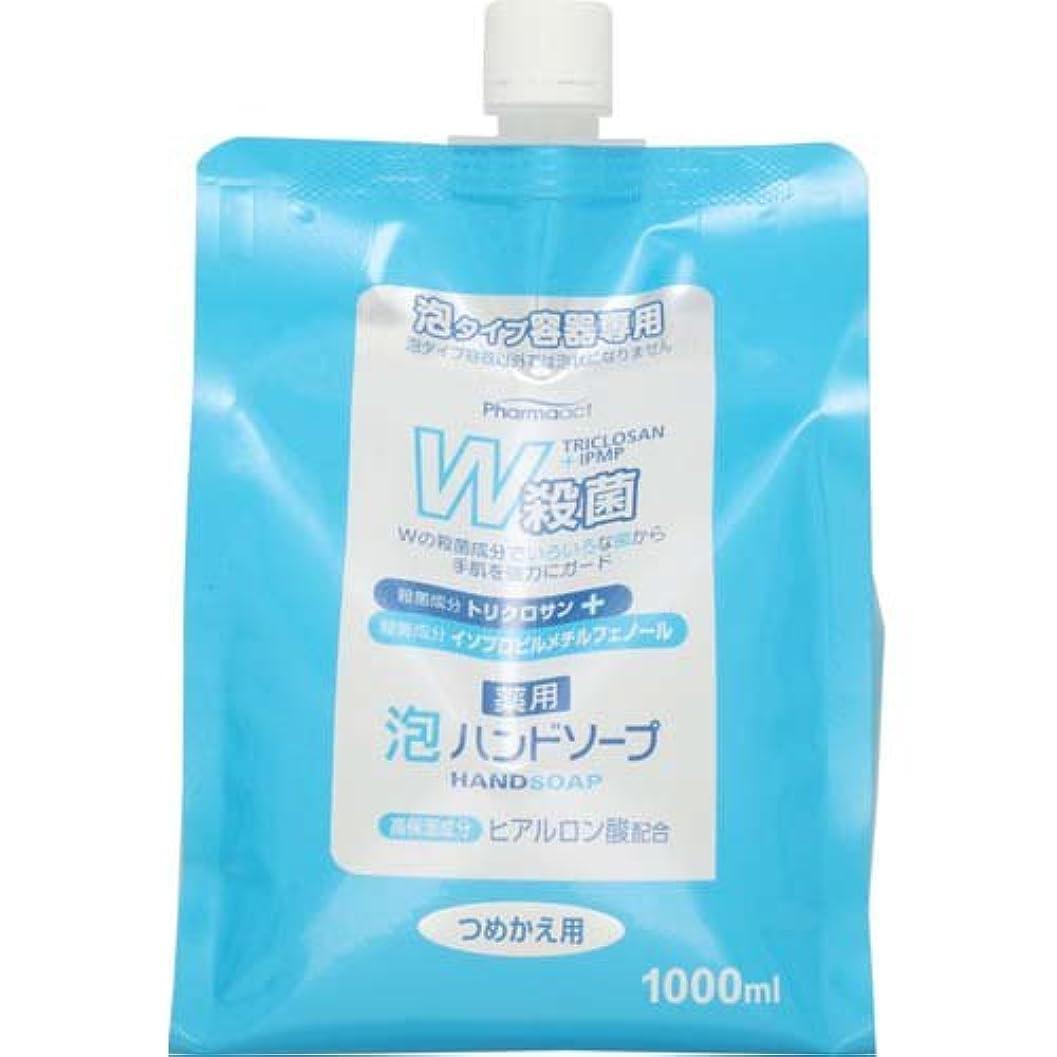 制限されたつま先比較PHARMAACT(ファーマアクト) W殺菌薬用泡ハンドソープ スパウト付き詰替 1000ml