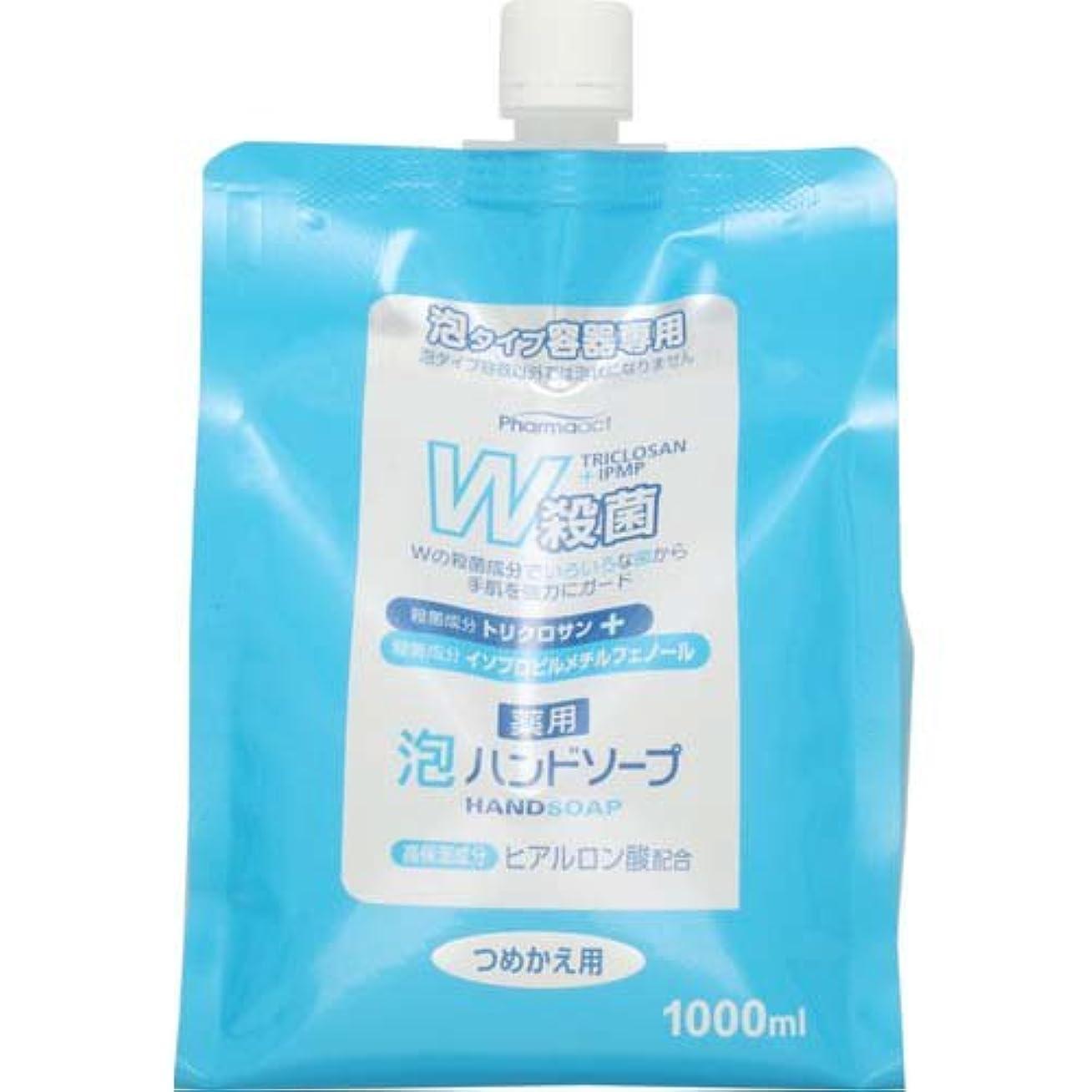 耐久フィッティング賢明なPHARMAACT(ファーマアクト) W殺菌薬用泡ハンドソープ スパウト付き詰替 1000ml