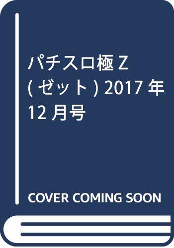 パチスロ極Z(ゼット) 2017年 12 月号 [雑誌]