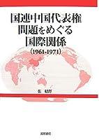 国連中国代表権問題をめぐる国際関係(1961‐1971)