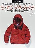 モノすごいダウンジャケット (ワールド・ムック 953)