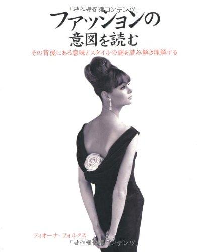 ファッションの意図を読む (GAIA BOOKS)