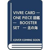 "VIVRE CARD ~ ONE PIECE図鑑 ~ BOOSTER SET ~ ""北の海""の戦争屋・ジェルマ66!! ~ (マルチメディア商品)"