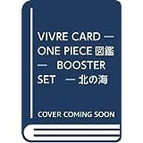 "VIVRE CARD~ONE PIECE図鑑~ BOOSTER PACK ""北の海""の戦争屋・ジェルマ66!! (コミックス)"