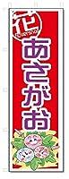のぼり のぼり旗 あさがお (W600×H1800)