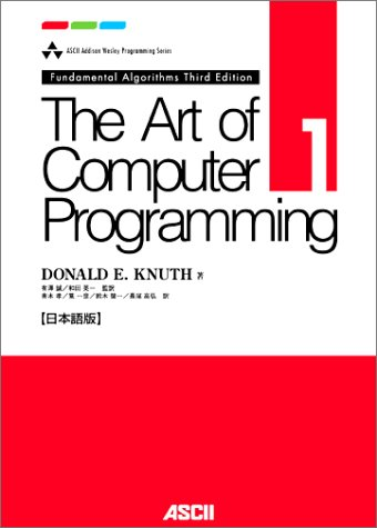 The Art of Computer Programming Volume1 Fundamental Algorithms Third Edition 日本語版 (ASCII Addison Wesley Programming Series)