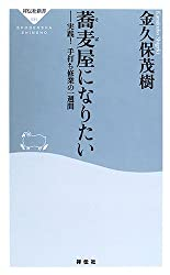 Amazon.co.jp: 金久保 茂樹:作品...