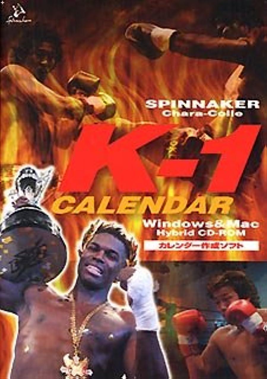 毎年見る即席Spinnakerキャラコレ カレンダー K-1