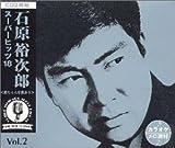 石原裕次郎 スーパーヒッツ18 ~裕ちゃんを歌おう ~ VOL.2