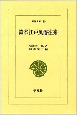 絵本江戸風俗往来 (東洋文庫 (50))
