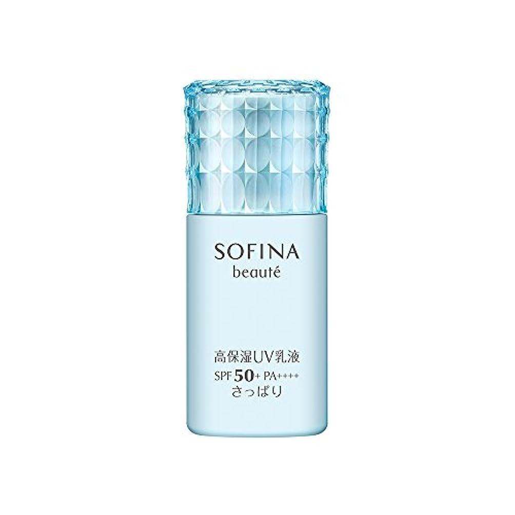 粘液任意工夫するソフィーナボーテ 高保湿UV乳液 SPF50+ PA++++ さっぱり 30ml