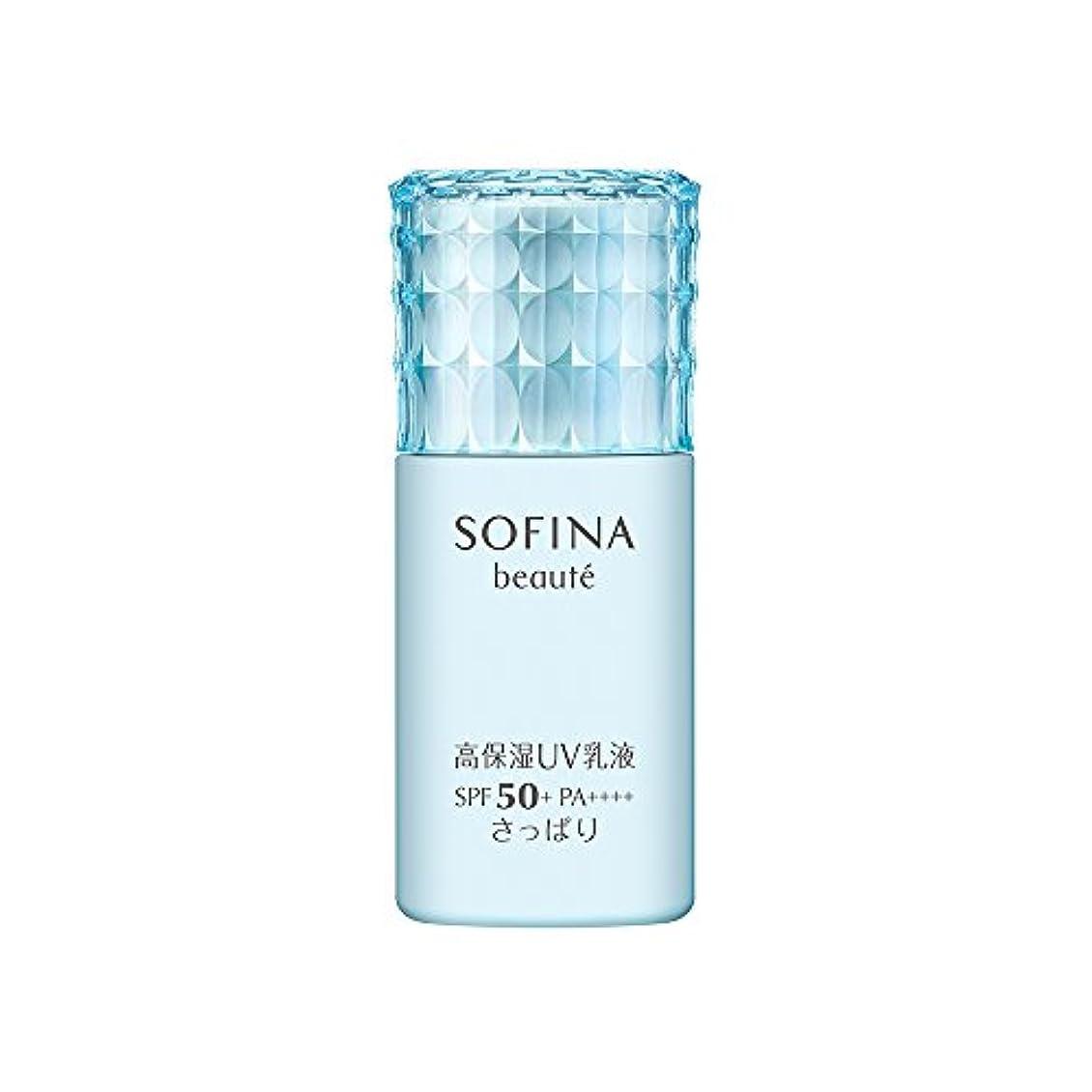 不透明な報復省ソフィーナボーテ 高保湿UV乳液 SPF50+ PA++++ さっぱり 30ml