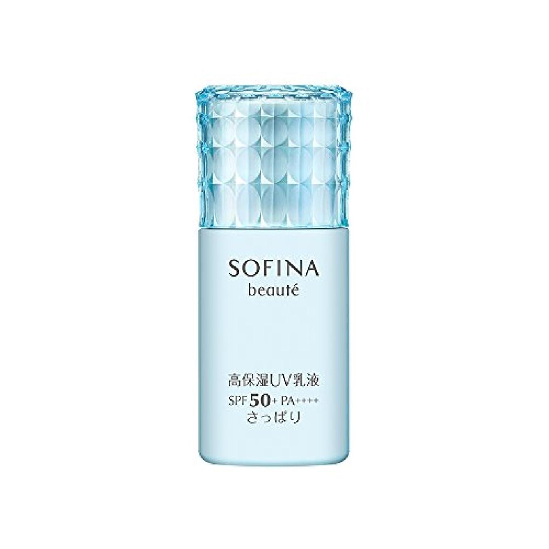申請者メンタル基準ソフィーナボーテ 高保湿UV乳液 SPF50+ PA++++ さっぱり 30ml