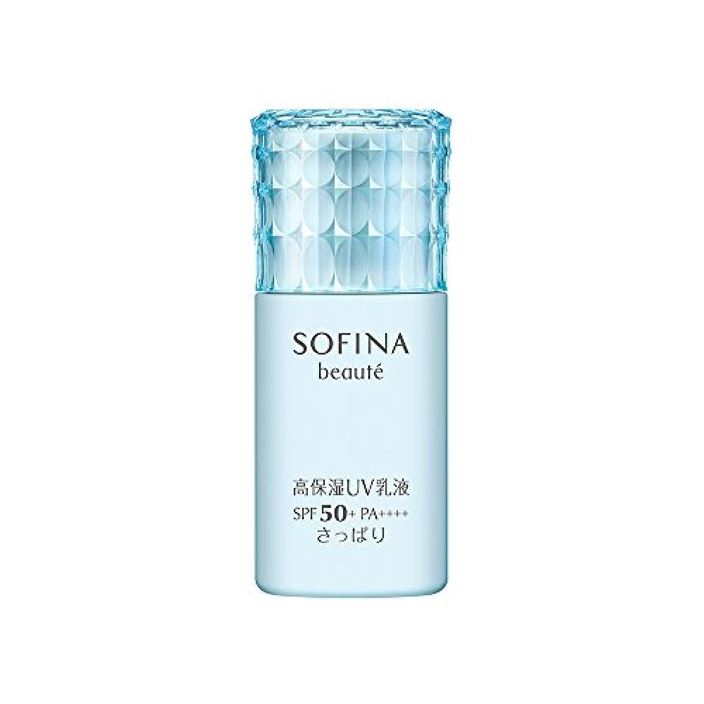 規制する太い効率的ソフィーナボーテ 高保湿UV乳液 SPF50+ PA++++ さっぱり 30ml