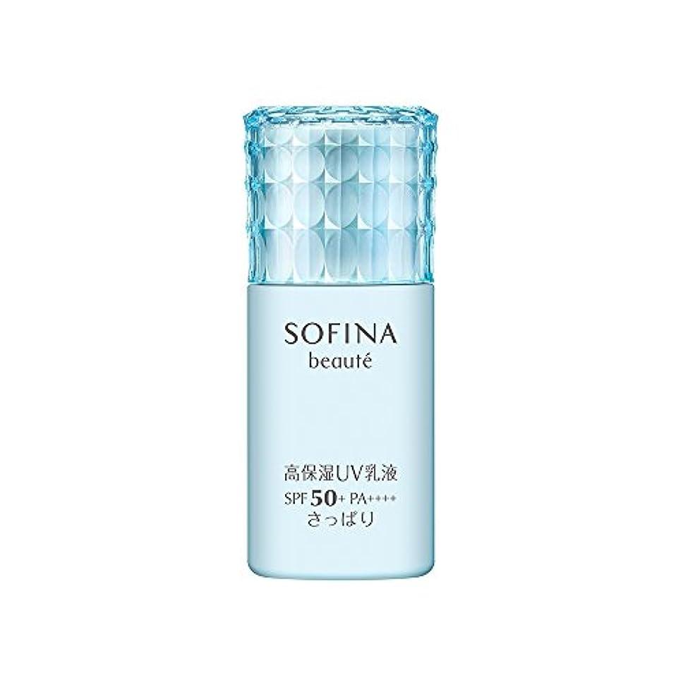 ツインスパイラル対応するソフィーナボーテ 高保湿UV乳液 SPF50+ PA++++ さっぱり 30ml