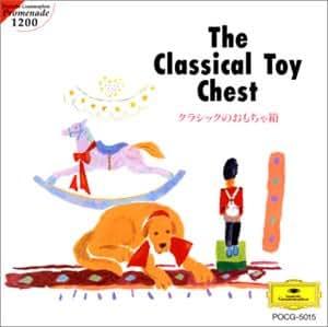 クラシックのおもちゃ箱