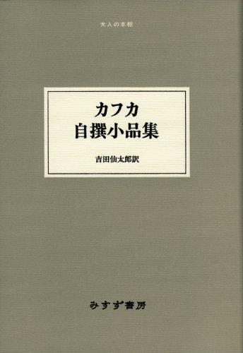 カフカ自撰小品集 《大人の本棚》 / フランツ・カフカ
