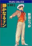 静かなるドン―Yakuza side story (第32巻) (マンサンコミックス)