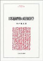日米通商摩擦の政治経済学 (MINERVA人文・社会科学叢書)