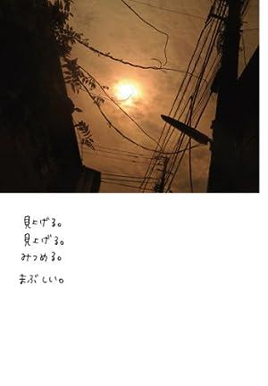 佐津川愛美「ほんわり2012」 (佐津川愛美「ほんわり」)