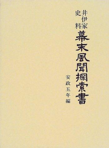 井伊家史料幕末風間探索書3冊セット