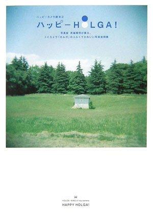 ハッピーカメラ読本2 ハッピーHOLGA (マーブルブックス—ハッピーカメラ読本)