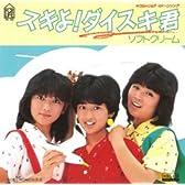 スキよ! ダイスキ君 (MEG-CD)