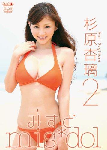 みすど mis*dol 杉原杏璃2 [DVD]