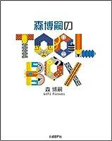 森博嗣の TOOL BOX