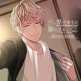 【ドラマCD】今、隣のキミに恋をする。 CASE5 白石千影(CV.前野智昭)