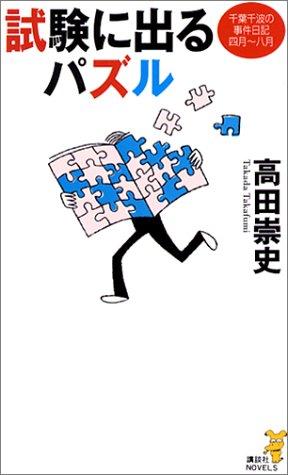 試験に出るパズル 千葉千波の事件日記 (講談社ノベルス)の詳細を見る