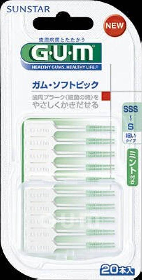 割り当てとても多くの生産的サンスター GUM(ガム) ソフトピック ミント付き SSS-S 細いタイプ 20本入り×60点セット (4901616215115)